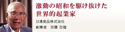 日清食品株式会社 創業者 安藤 百福