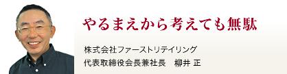 株式会社ファーストリテイリング 代表取締役社長 柳井 正