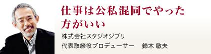 株式会社スタジオジブリ 代表取締役社長 鈴木 敏夫