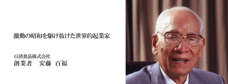 日清食品株式会社 創業者 安藤 百福  ※下記はベンチャー通信9号(2003年12月号)から抜粋
