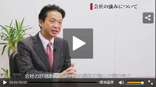 株式会社あしたのチーム 代表取締役社長<br>高橋 恭介