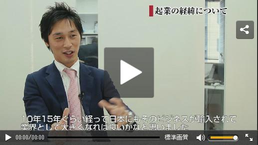 株式会社アルファ・ファイナンシャルプランナーズ 代表取締役<br>田中 佑輝