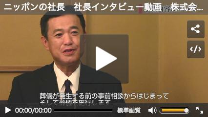 株式会社さくら葬祭 代表取締役<br>近藤 卓司