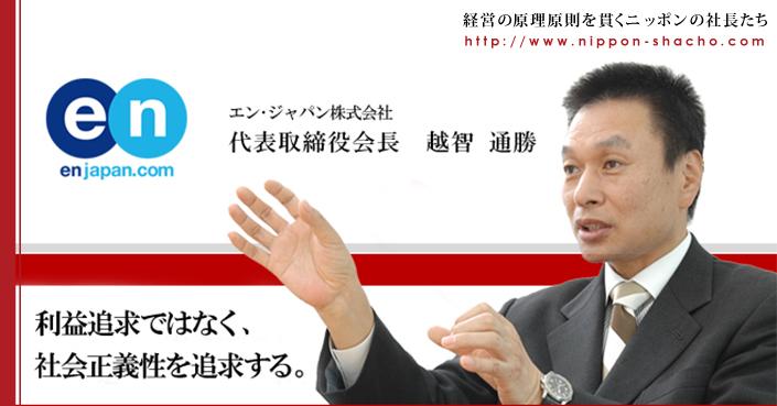 ニッポンの社長の画像 p1_7