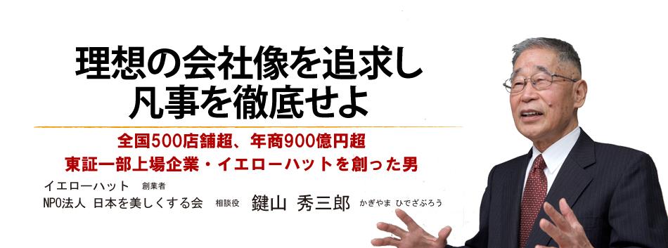 ニッポンの社長の画像 p1_18