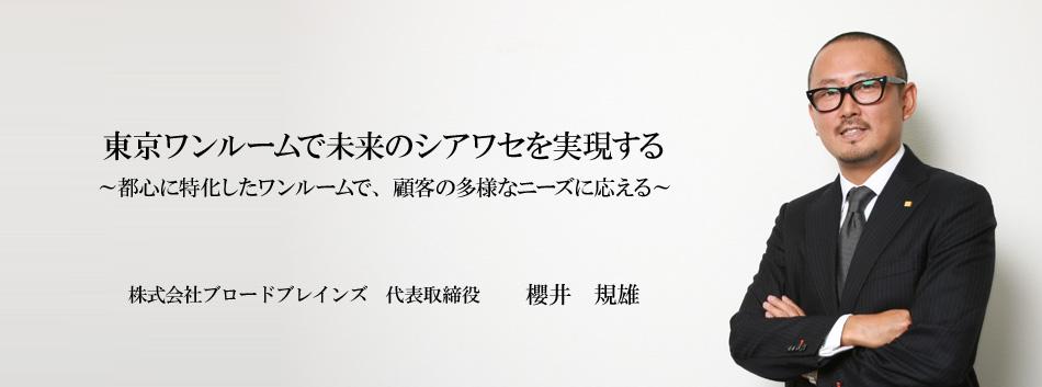 ニッポンの社長の画像 p1_9