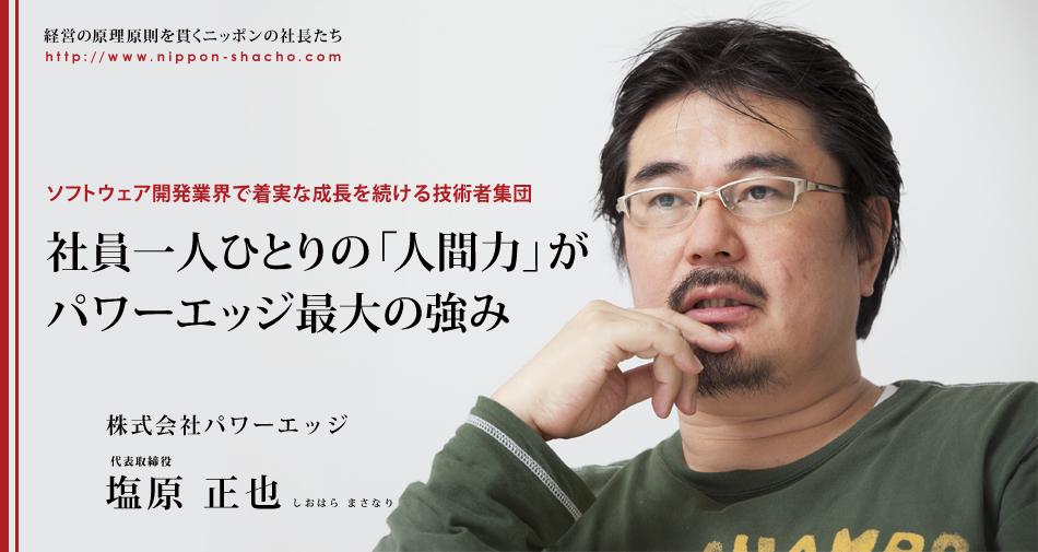 ニッポンの社長の画像 p1_8