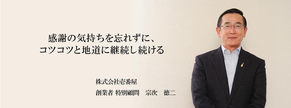 ニッポンの社長の画像 p1_24