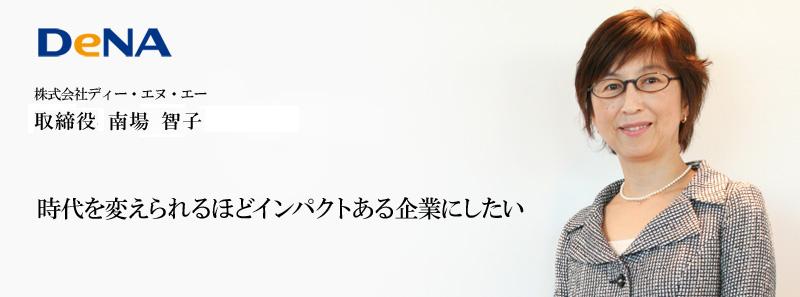 株式会社ディー・エヌ・エー 南...