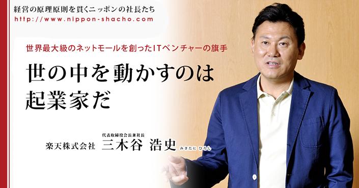 ニッポンの社長の画像 p1_10