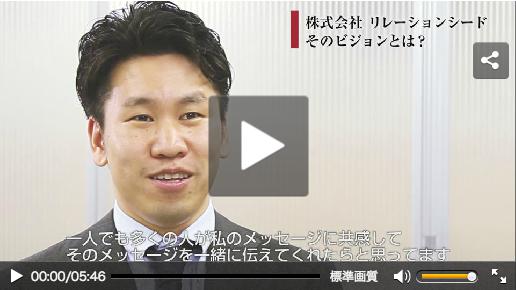 株式会社リレーションシード 代表取締役<br>荻窪 陵二