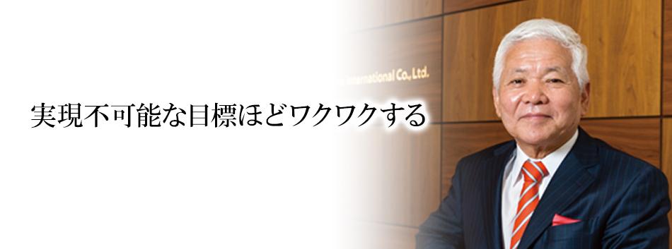 羽鳥 兼市 |ニッポンの社長 |page3 ニッポンの社長 > 株式会社IDOM(