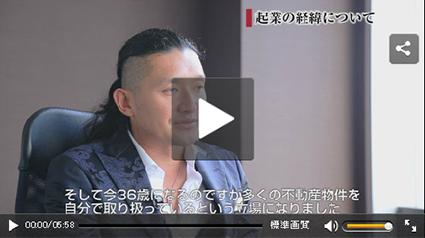 株式会社水戸大家さん 代表取締役<br>峯島 忠昭