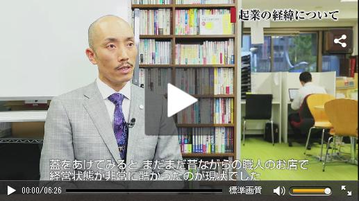 大黒天経営株式会社 代表取締役<br>青木 忠史