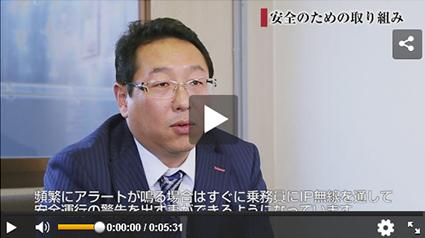 東京遊覧観光バス株式会社 代表取締役社長 <br>石井 誠