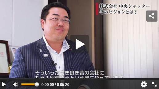 株式会社中央シャッター 代表取締役<br>市川 慎次郎